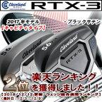 ■RTX-3/キャビティ■クリーブランド【日本正規品】 RTX-3 ウェッジ(ツアーサテン、ブラックサテン)スチールシャフト【2017年モデル】