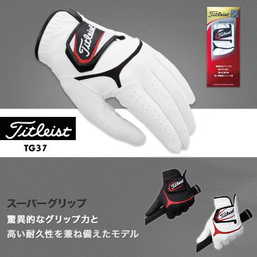 Titllist(タイトリスト)スーパーグリップ グローブTG37【ネコポス配送可】
