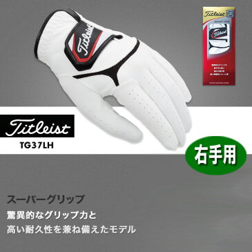 ★Titllist(タイトリスト)右手用 スーパーグリップ グローブTG37LH【ネコポス配送可】