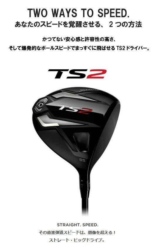 ★【TS2】タイトリスト【日本正規品】TS2(ツー)[左用]ドライバー