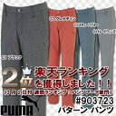 【14秋冬】【70%OFF】PUMA(プーマ)#903723 パターン パンツ