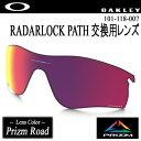 【●交換レンズ/RADARLOCK PATH】OAKLEY(オークリー)101-118-007 RADARLOCK PATH(レーダーロックパス)交換レンズ【Lens Color/Prizm Road】【日本正規品】【888392110480】