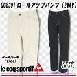 【14春夏】【60%OFF】le coq sportif (ルコック) QG8391 ロールアップパンツ(2WAY)