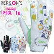 【ネコポス配送可】【70%OFF】◆◆◆【16年】PERSON'S GOLF(パーソンズ)両手用/PSGL-16 レディース合成皮革グローブ