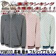 【14秋冬】【70%OFF】Paradiso(パラディーゾ)YSM03D メンズ 長袖 撥水 フルジップブルゾン