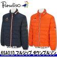 【15秋冬】【70%OFF】Paradiso(パラディーゾ)6SA01D メンズ フルジップ 軽量ダウンブルゾン