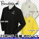 【16秋冬】【68%OFF】Paradiso(パラディーゾ)ESM01F 長袖 ポロシャツ(メンズ)