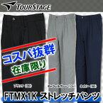 【●17春夏】【80%OFF】TOURSTAGE(ツアーステージ)FTMX1K ストレッチパンツ(メンズ)