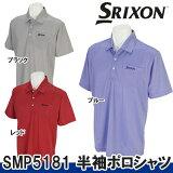 【15春夏】【66%OFF】SRIXON(スリクソン)SMP5181 半袖ポロシャツ(メンズ)
