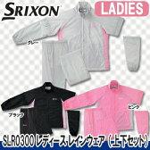 【50%OFF】ダンロップ SRIXON(スリクソン) SLR0300 レディース レインウェア(上下セット)【日本正規品】