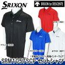 【17春夏】【55%OFF】SRIXON(スリクソン)byデサントSRM1057SCP メンズ セットシャツ(半袖ポロシャツ+長袖インナーウェア)【SRIXON by DESCENTE】