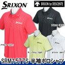 【17春夏】【55%OFF】SRIXON(スリクソン)byデサントSRM1577S メンズ 半袖ポロシャツ【SRIXON by DESCENTE】