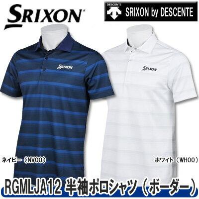 【18春夏】【45%OFF】SRIXON(スリクソン)byデサントRGMLJA12 メンズ 半袖ポロシャツ(ボーダー)【SRIXON by DESCENTE】