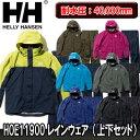 【メンズ】ヘリーハンセン HOE11900 Helly Rain Suit レインウェア(上下セット)【透湿20000g/m2/24h、耐水圧40000mm】【11126】・・・