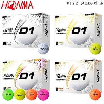 【●20年】本間ゴルフ HONMA D1 2ピースゴルフボール 【日本仕様】1ダース(12球入り)【11797】