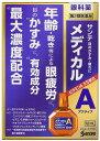 【第2類医薬品】サンテメディカルアクティブ 12mL 5個セット