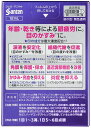 【第2類医薬品】サンテメディカルアクティブ 12mL 5個セット 2