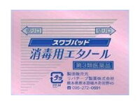 【第3類医薬品】スワブパッド 消毒用エタノール 1枚入 300包
