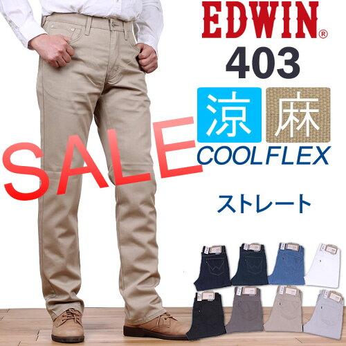 EDWIN(エドウィン)403 クール・フレックス 麻ブレンド...
