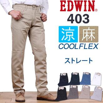 Made in the summer jeans natural materials 'hemp' ☆ EDWIN ( Edwin ) 403 cool-Flex hemp blend INTERNATIONAL BASIC (basic international) Edwin FC 403A-198_186_100_114_116_121_175