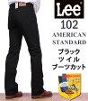 【5%OFF】【国内送料無料】Lee American Standard 102ブーツカットツイルパンツ/13.0ozのオーガニックツイル地を使用!!Lee/リー/01020_75【RCP】アクス三信/AXS SANSHIN/サンシン