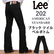 ブラックツイル ベーシック シリーズ AmericanStandard アメリカン スタンダード ブラック サンシン