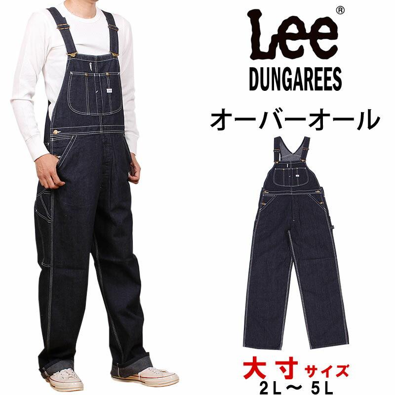 Lee DUNGAREES オーバーオールLee/リー/ダンガリー/デニム/ジーンズ/大寸/大きいサイズ/ビッグサイス/BIGLM7254_900アクス三信/AXS SANSHIN/サンシン