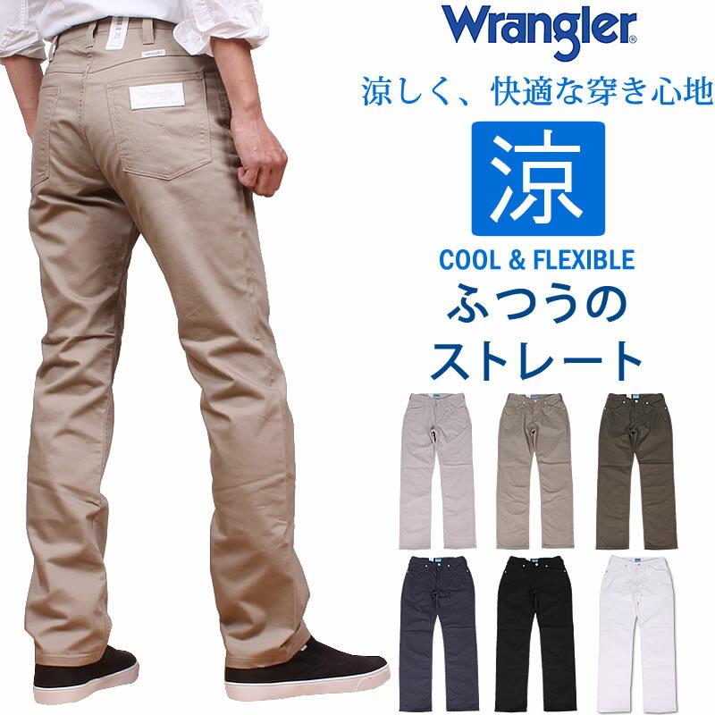 Wrangler(ラングラー)『COOL&FLEXIBLE(WM0136)』