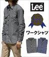 【5%OFF】シャンブレーワークシャツ伝統的スタイルのワークシャツ!Lee/リー/19606_200_201fs3gm【RCP】アクス三信/AXS SANSHIN/サンシン