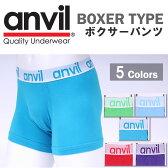 カラー ボクサーパンツanvil/アンビル/anvil--anv-7011【RCP】アクス三信/AXS SANSHIN/サンシン
