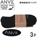 浅ばきソックス(3足組)靴下anvil/アンビル/アンヴィル