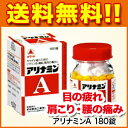 関節痛 アリナミンA 180錠 第3類医薬品 筋肉痛 関節痛 肉体疲労 肩こり 神経痛 腰痛 五十肩 手足のしびれ 便秘 眼精疲労 ビタミンB1 疲..