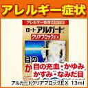 かゆみ目 アルガードクリアブロックEX 13ml 目薬 めぐ...