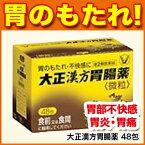 胃薬 大正漢方胃腸薬 48包 胃部不快感 胃炎 胃痛 食欲不振 第2類医薬品 大正製薬 m0