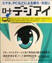 目薬 紫外線