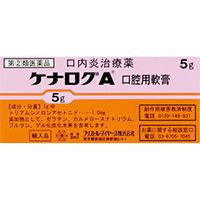 【送料無料】ケナログA口腔用軟膏 5g [皮膚の薬、口内炎、口角炎、ひび割れ] 【指定第2類医…