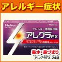 鼻炎薬 アレグラFX 28錠 花粉 ハウスダスト 鼻みず 鼻...