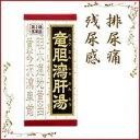 残尿感 クラシエ 竜胆瀉肝湯(リュウタンシャカントウ)エキス錠[180...
