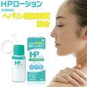 肌荒れ HPローション 50ml ヘパリン類似物質 hpロー...