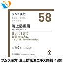 にきび ツムラ 58 清上防風湯(セイジョウボウフウトウ)エ...