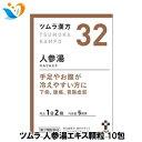 胃薬 ツムラ 32 人参湯(ニンジントウ)エキス顆粒 1.8...