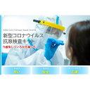 抗原検査キット(新型コロナウイルスキット)コロナウイルス検査