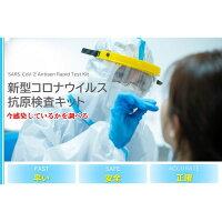 抗原検査キット(新型コロナウイルスキット)コロナウイルス検査キット コロナ検査キット PCR検査キット