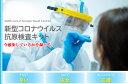 抗原検査キット 唾液用(新型コロナウイルスキット)コロナウイルス検査キット コロナ検査キット PCR検査キット