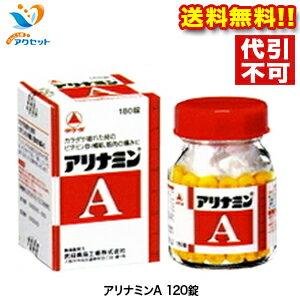 関節痛アリナミンA120錠第3類医薬品筋肉痛関節痛肉体疲労肩こり神経痛腰痛五十肩手足のしびれ便秘眼精疲労ビタミンB1疲労回復武田