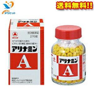 関節痛アリナミンA270錠第3類医薬品[筋肉痛関節痛肩こり神経痛手足のしびれ便秘眼精疲労ビタミンB1疲労回復]武田薬品月間優良シ