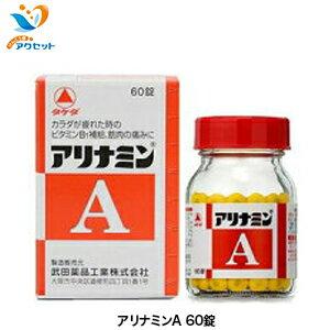 関節痛アリナミンA60錠第3類医薬品筋肉痛関節痛肉体疲労肩こり神経痛腰痛五十肩手足のしびれ便秘眼精疲労ビタミンB1疲労回復武田薬