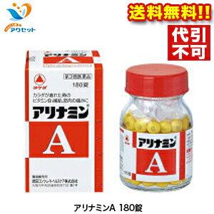 関節痛アリナミンA180錠第3類医薬品筋肉痛関節痛肉体疲労肩こり神経痛腰痛五十肩手足のしびれ便秘眼精疲労ビタミンB1疲労回復武田