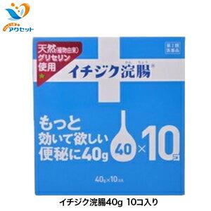 便秘薬・浣腸薬, 第二類医薬品  40g 10 2