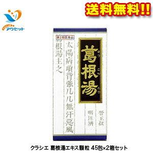 風邪薬クラシエ葛根湯エキス顆粒[45包×2箱セット]カッコントウ感冒の初期(汗をかいていないもの)鼻かぜ鼻炎頭痛肩こり筋肉痛手や